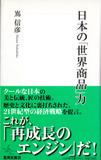 日本の「世界商品」力