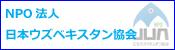 日本ウズベキスタン協会